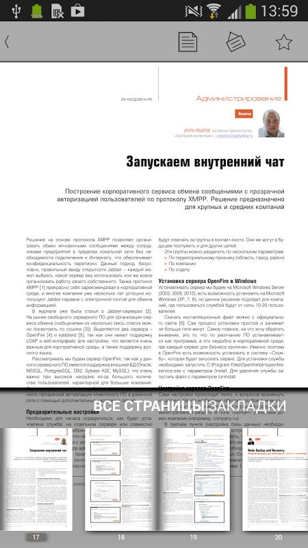 Android Системный администратор Screen 6