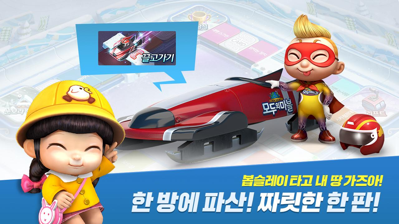 모두의마블 for Kakao 1.10.11 Screen 8