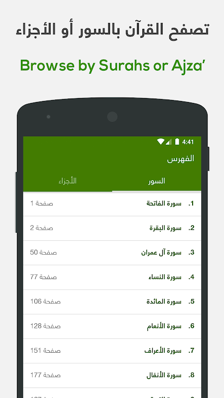 ختمة - Khatmah 2.6 Screen 10