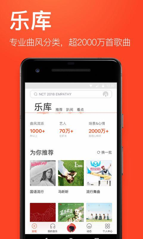 Xiami Music 7 2 8 APK Download by 虾米网 | Android APK