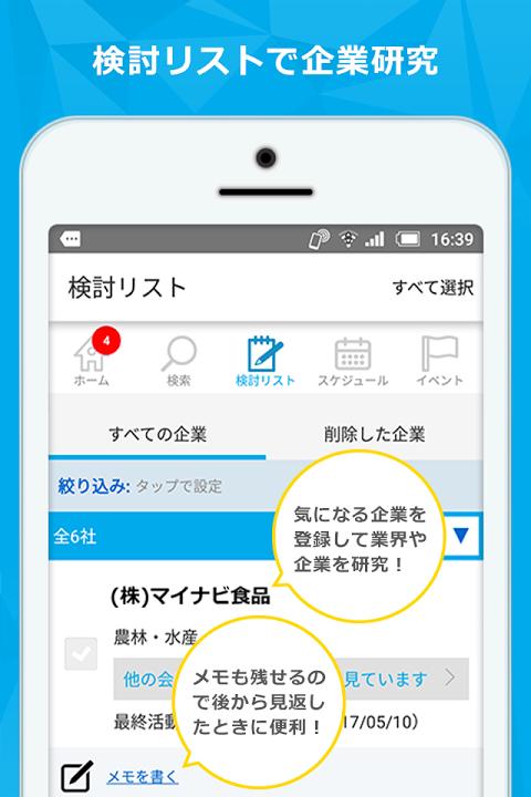 Android マイナビ2019 −就活/インターンシップ/企業検索アプリ− Screen 3