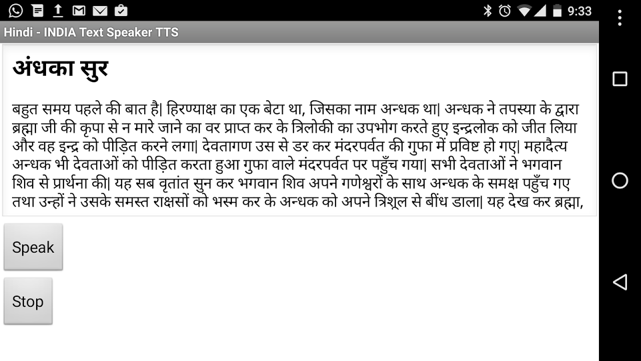 Android Hindi Text To Speech Screen 1