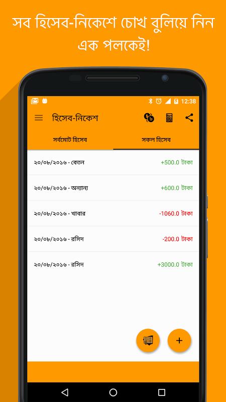 Bangla Bookkeeper 1.31 Screen 2