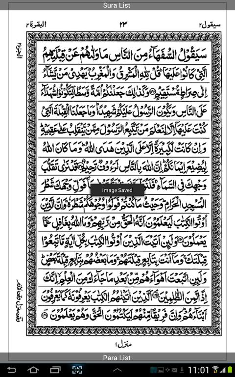 Hafizi Quran (হাফিযি কুরআন) 3 0 APK Download by