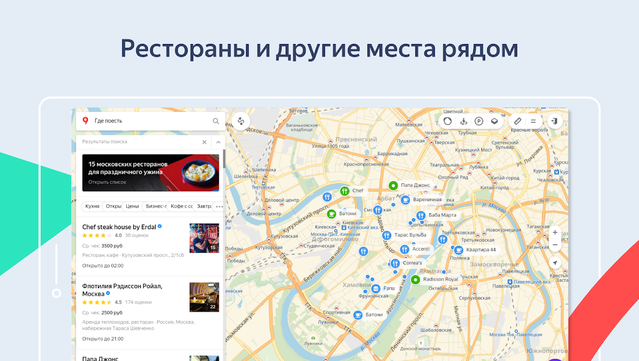 Android Yandex Screen 13