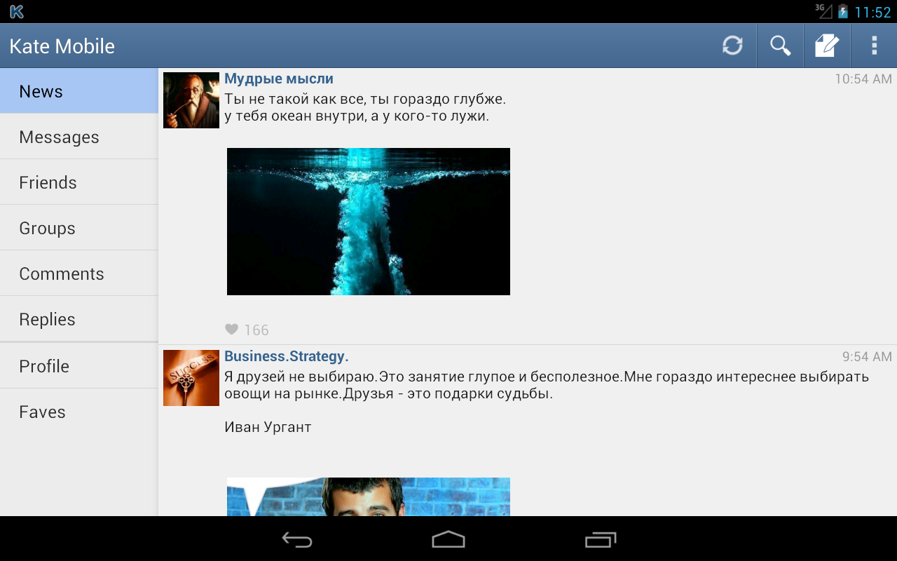 Android Kate Mobile for VK Screen 2