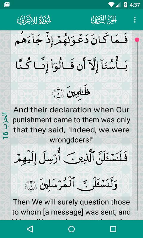Al-Quran (Free) 3.2.7 Screen 4