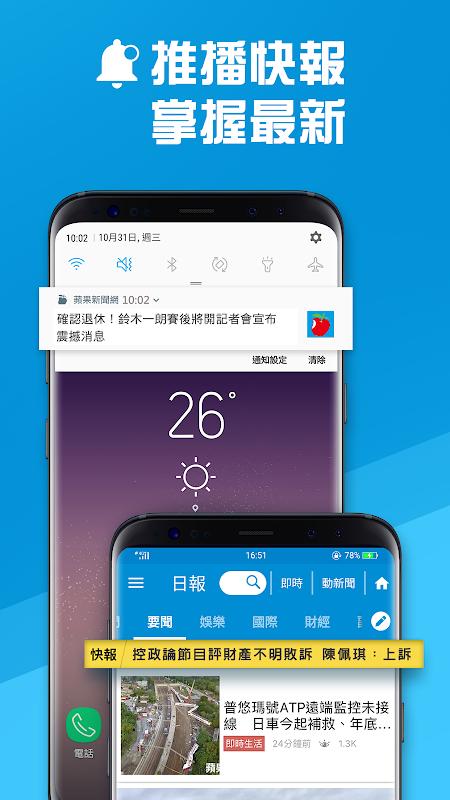 蘋果新聞網APKs | Android APK