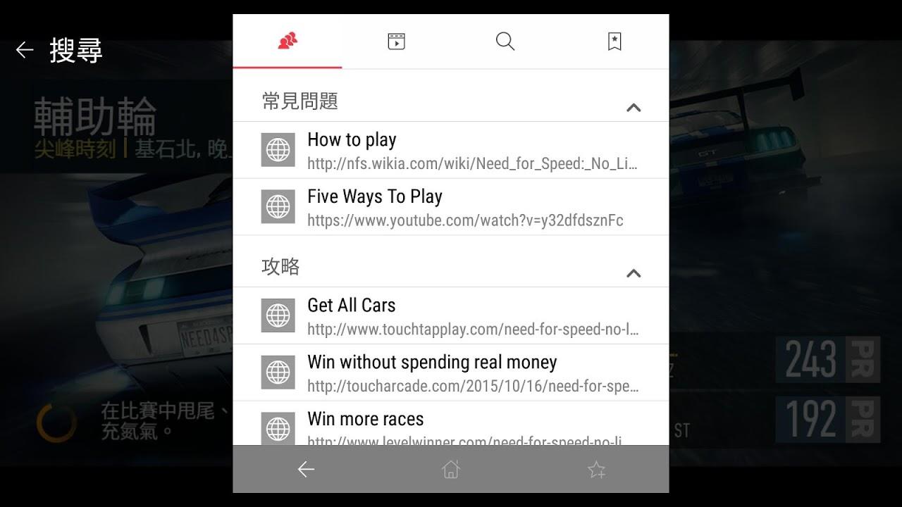 Game Genie 2.0.0.38_170804 Screen 2