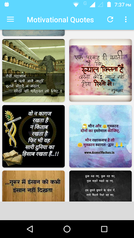 Android Motivational Quotes in Hindi Screen 1