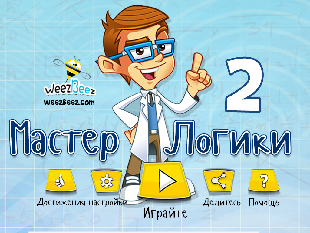Android мастер логики 2 v1.0.7 Screen 4