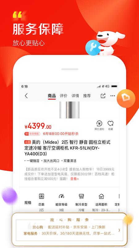 京东-618全球年中购物节 8.1.0 Screen 4