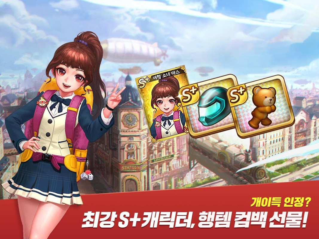 모두의마블 for Kakao 1.10.11 Screen 3