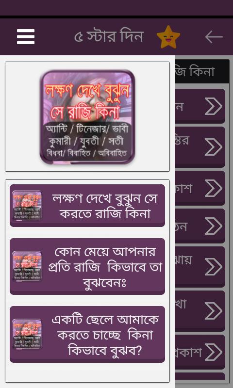 লক্ষণ দেখে বুঝুন রাজি কিনা 1.0 Screen 1