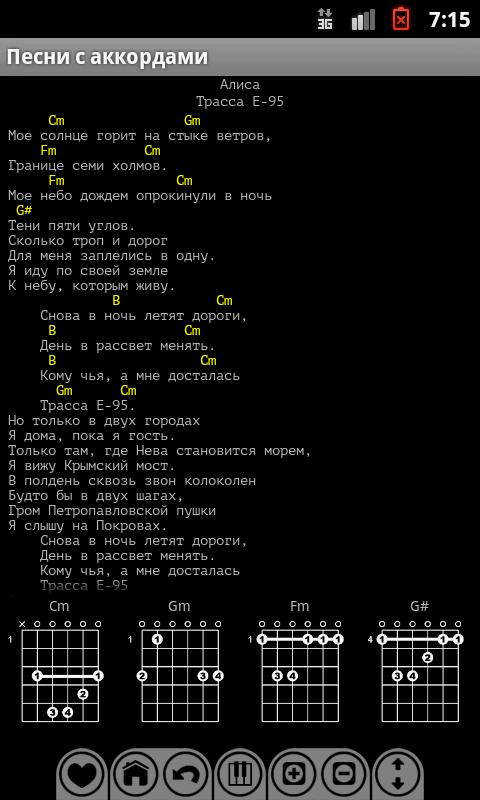 На этой странице находится текст песни гр.