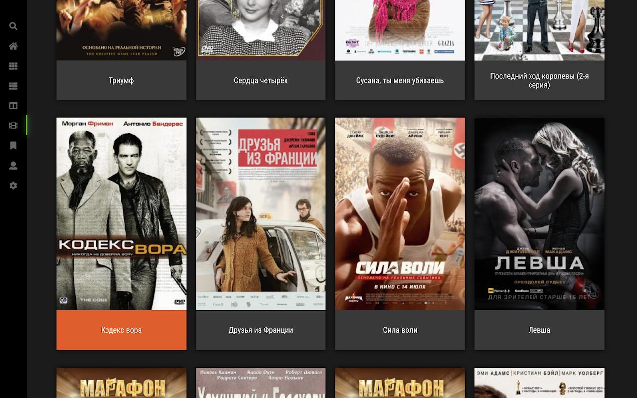 Persik TV для Андроид ТВ и медиаплееров 2.0.20 Screen 4