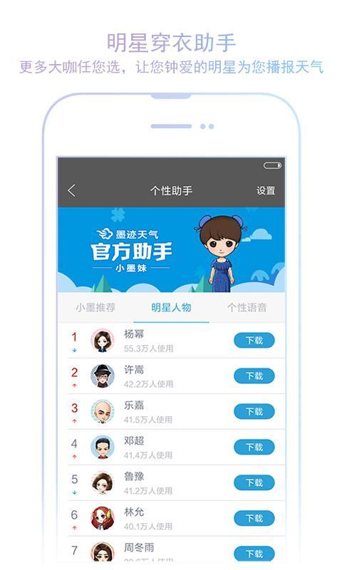 Android 墨迹天气 Screen 2