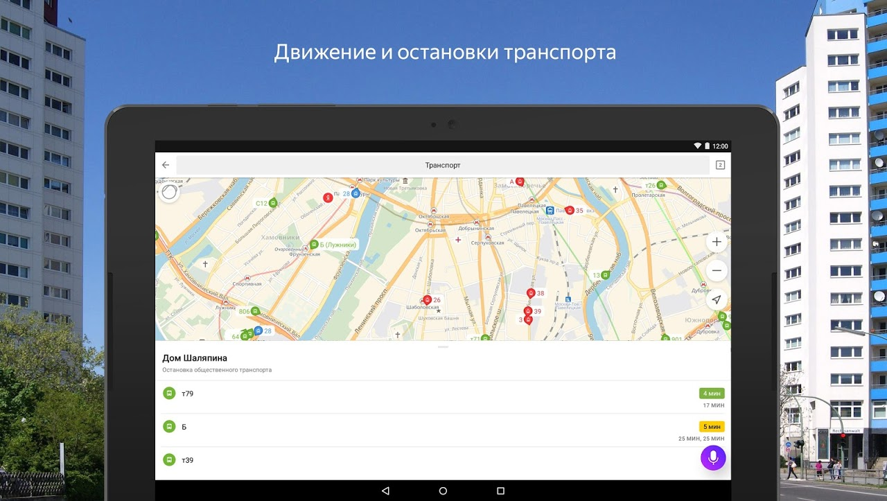 Android Yandex Screen 2