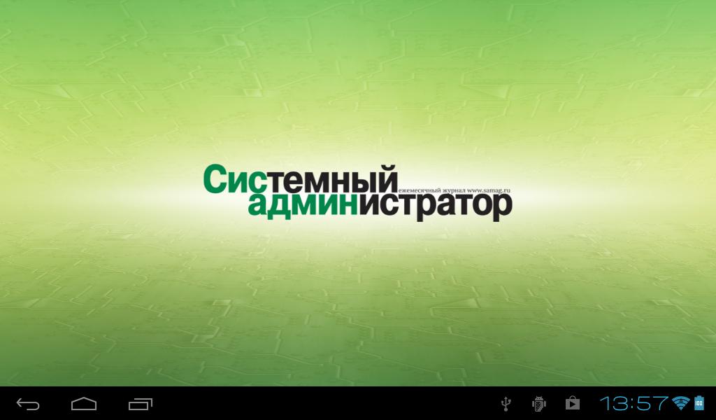 Android Системный администратор Screen 1