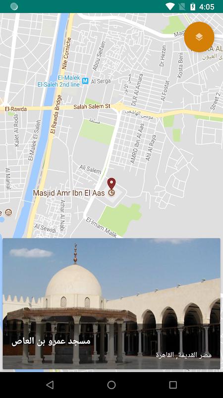 مساجد مصر (نسخة تجريبية) 1.0 Screen 3