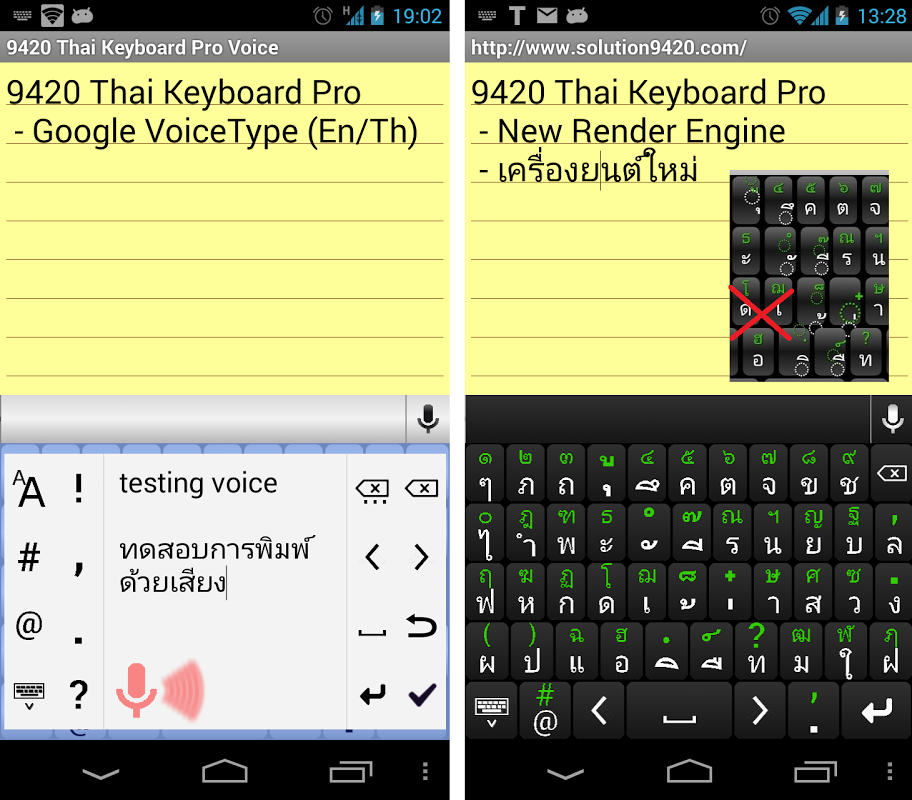 9420 Thai Keyboard Pro 5.2.6 Screen 2