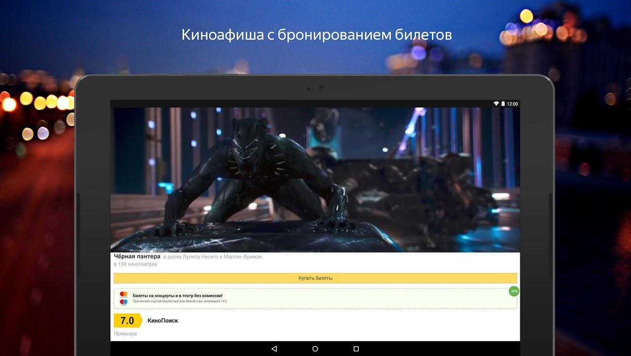 Yandex 7.21 Screen 3