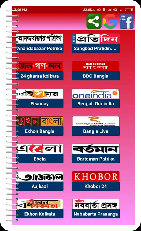 All Bengali Newspapers 11.0 Screen 1