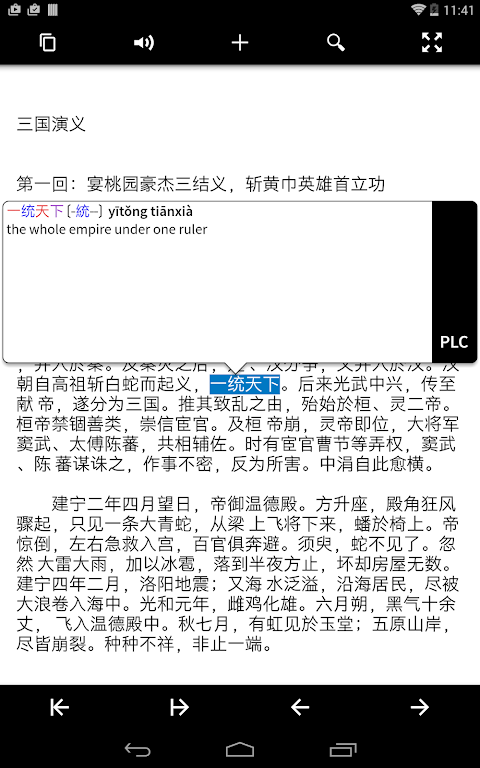 Pleco Chinese Dictionary 3.2.62 Screen 15