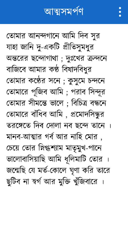 সোনার তরী রবীন্দ্রনাথ ঠাকুর 1.0 Screen 5