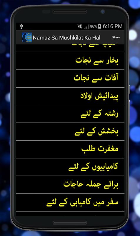 Android Namaz Sa Mushkilat Ka Hal Screen 5