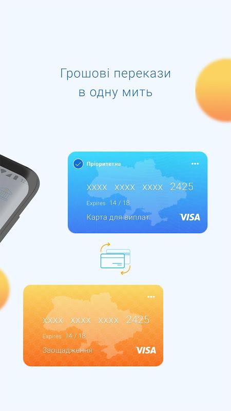 EasyPay - платежі онлайн 4.0.18 Screen 1