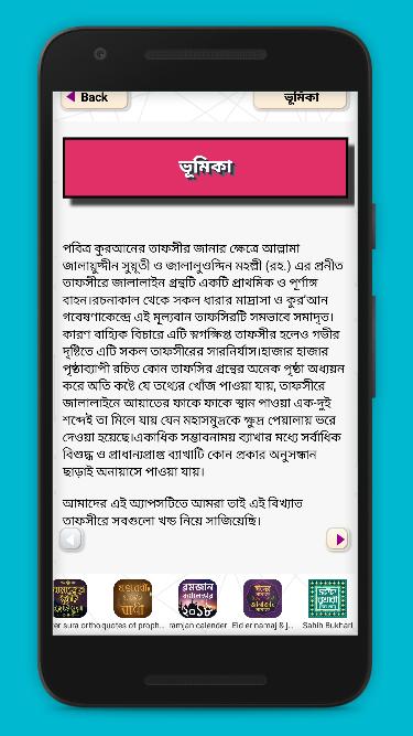 তাফসিরে জালালাইন সব খন্ড Tafsir Jalalain bangla 1.0 Screen 7