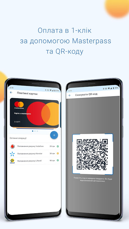 EasyPay - платежі онлайн 4.0.74 Screen 4