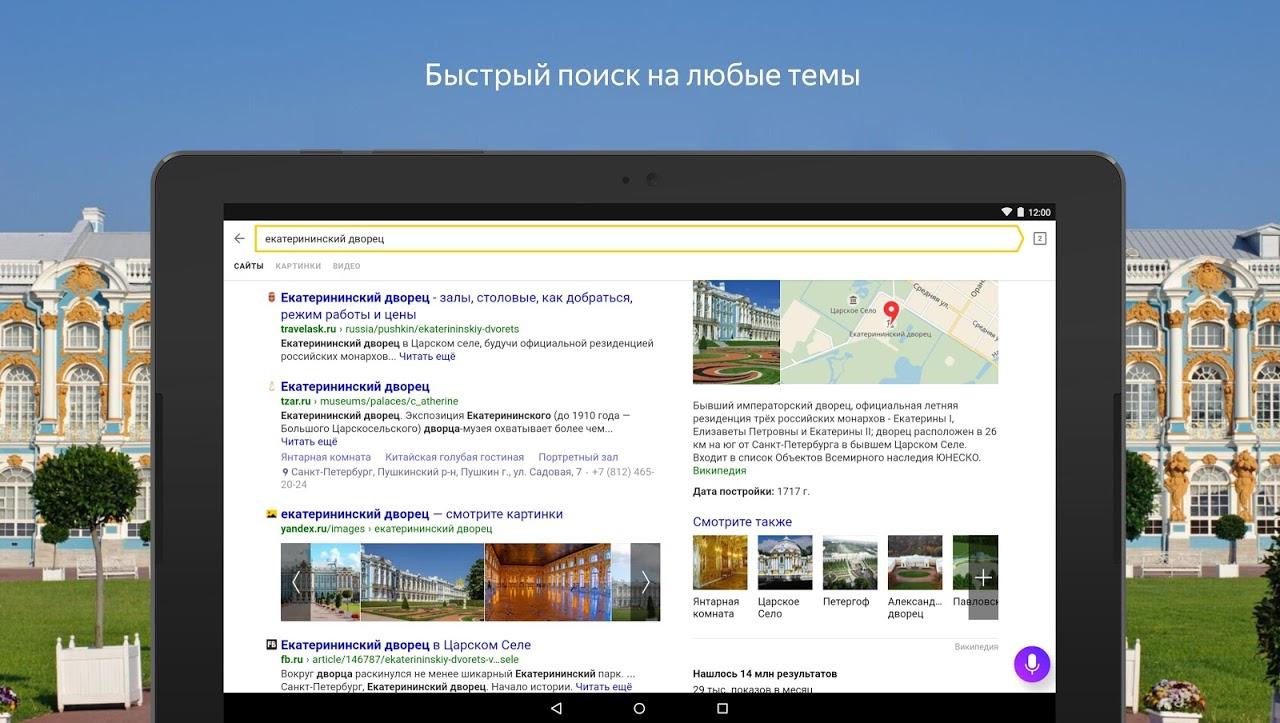 Yandex 7.21 Screen 1