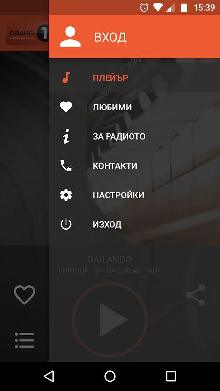 Android Radio 1 Screen 3