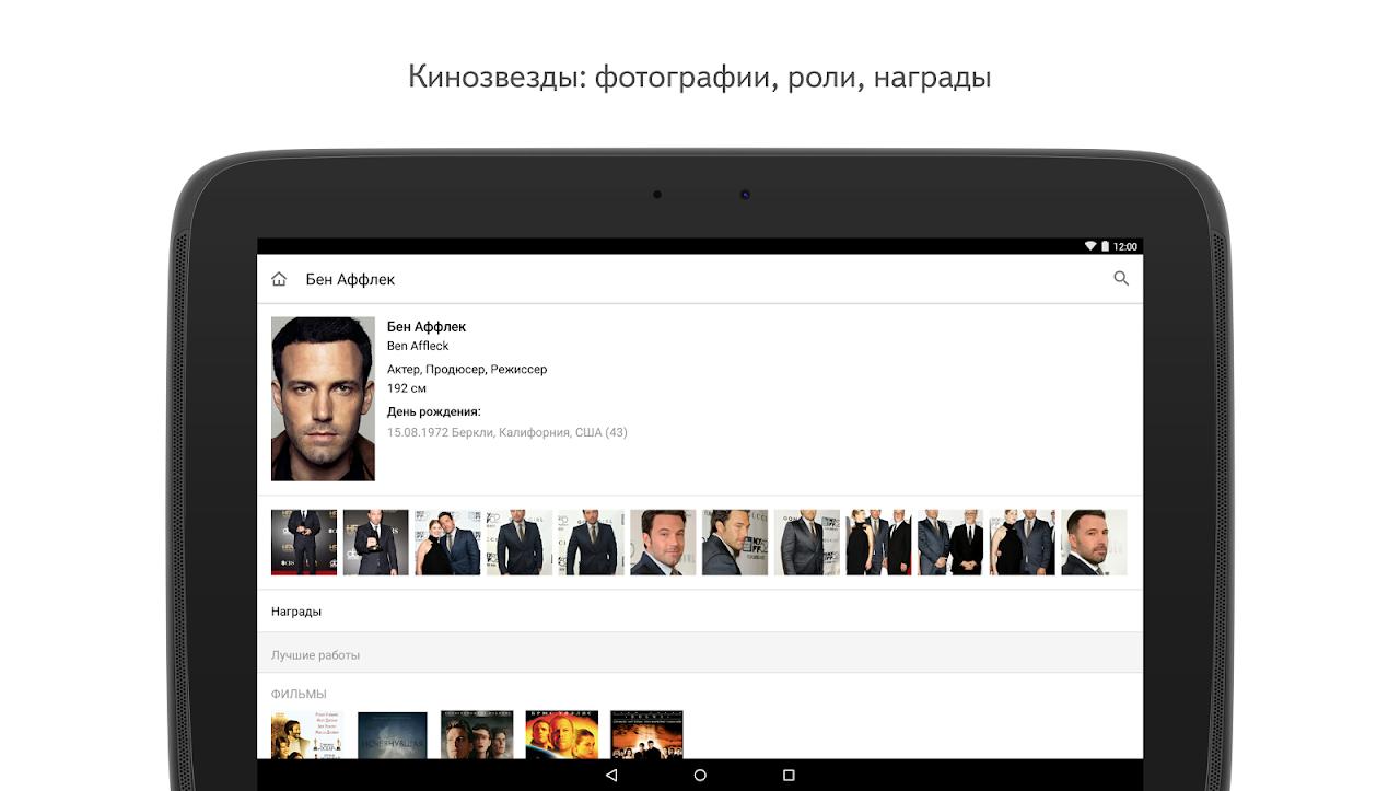 КиноПоиск 4.5.4 Screen 12