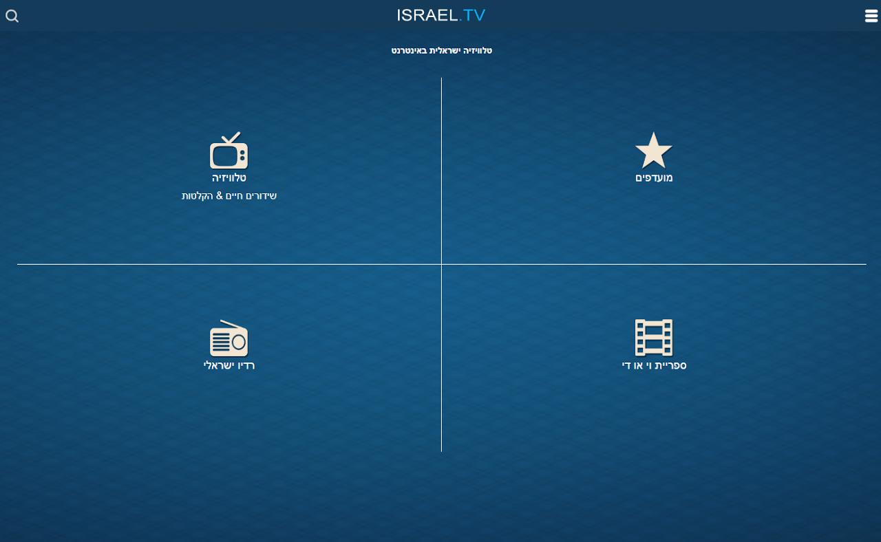 israeltv - mobile version 2.07 Screen 3