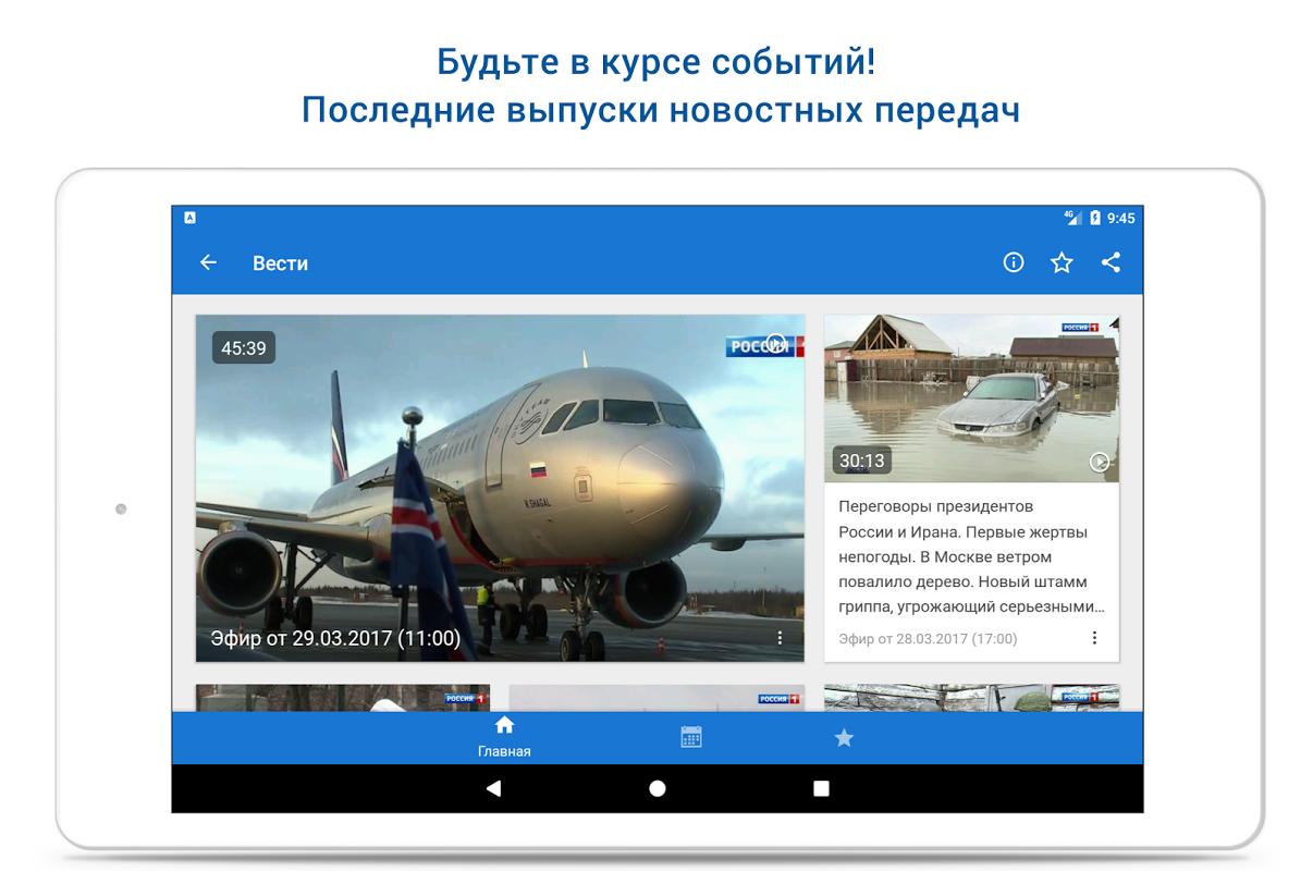 Россия 1 1.2.3 Screen 12