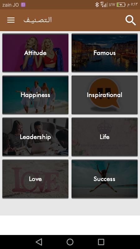 Android تطوير الذات Screen 4