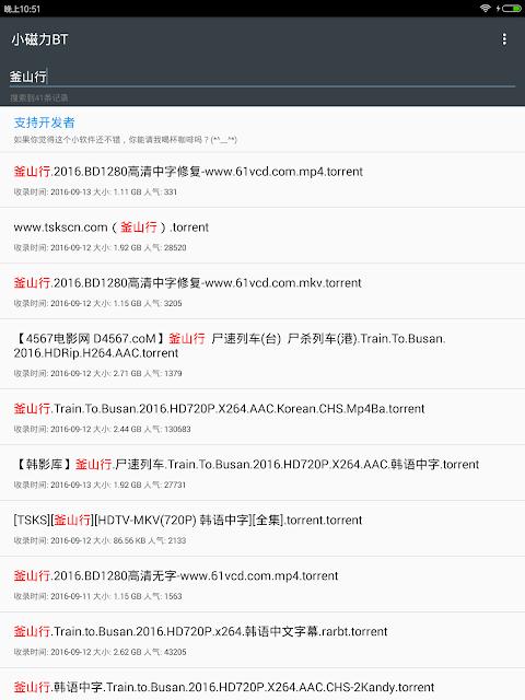 Little Magnet BT Pro 4.5.3 Screen 7