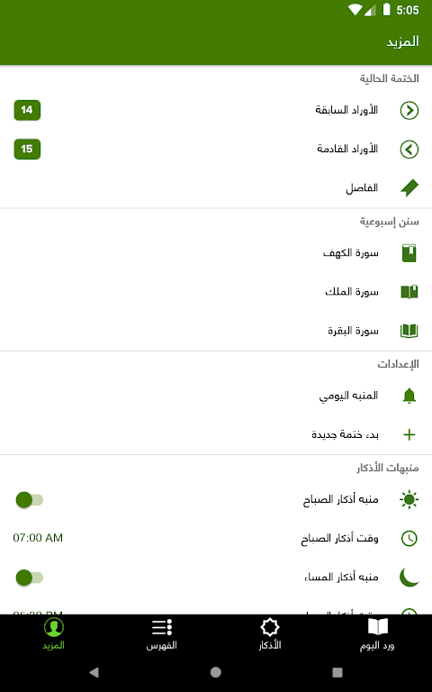 ختمة - Khatmah 2.6 Screen 7