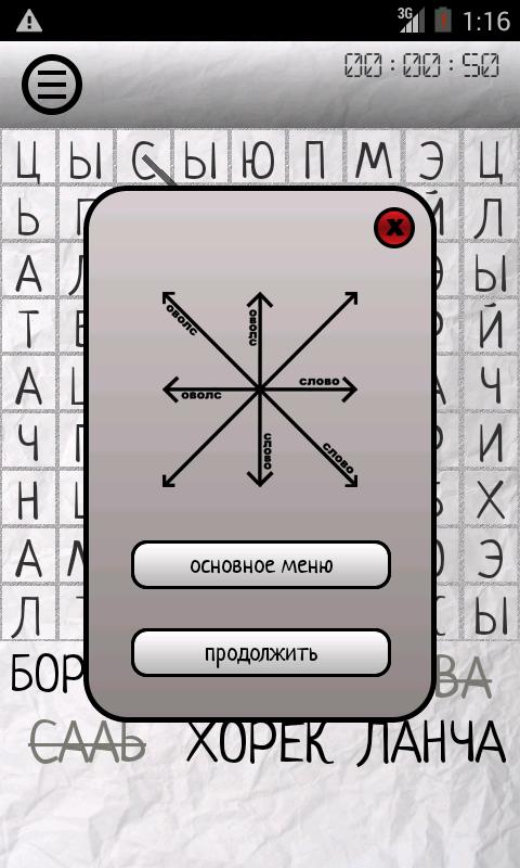 Android Поиск слов Screen 1