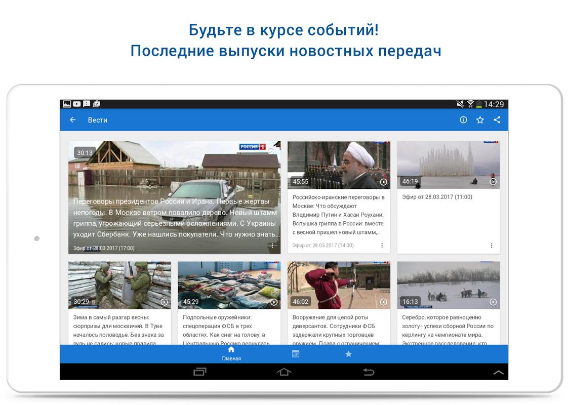 Россия 1 1.2.3 Screen 7