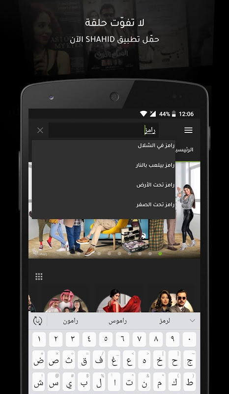SHAHID 4.5.1 Screen 5