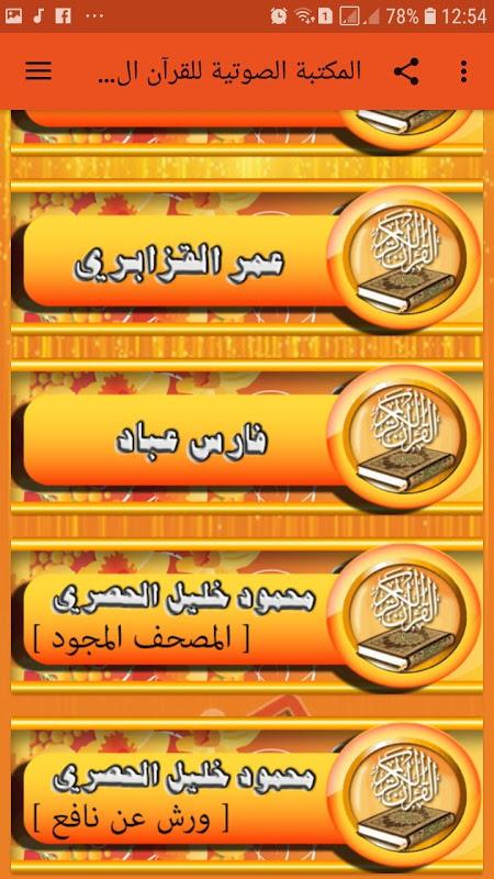 Android المكتبة الصوتية للقرآن الكريم Quran mp3 Screen 3