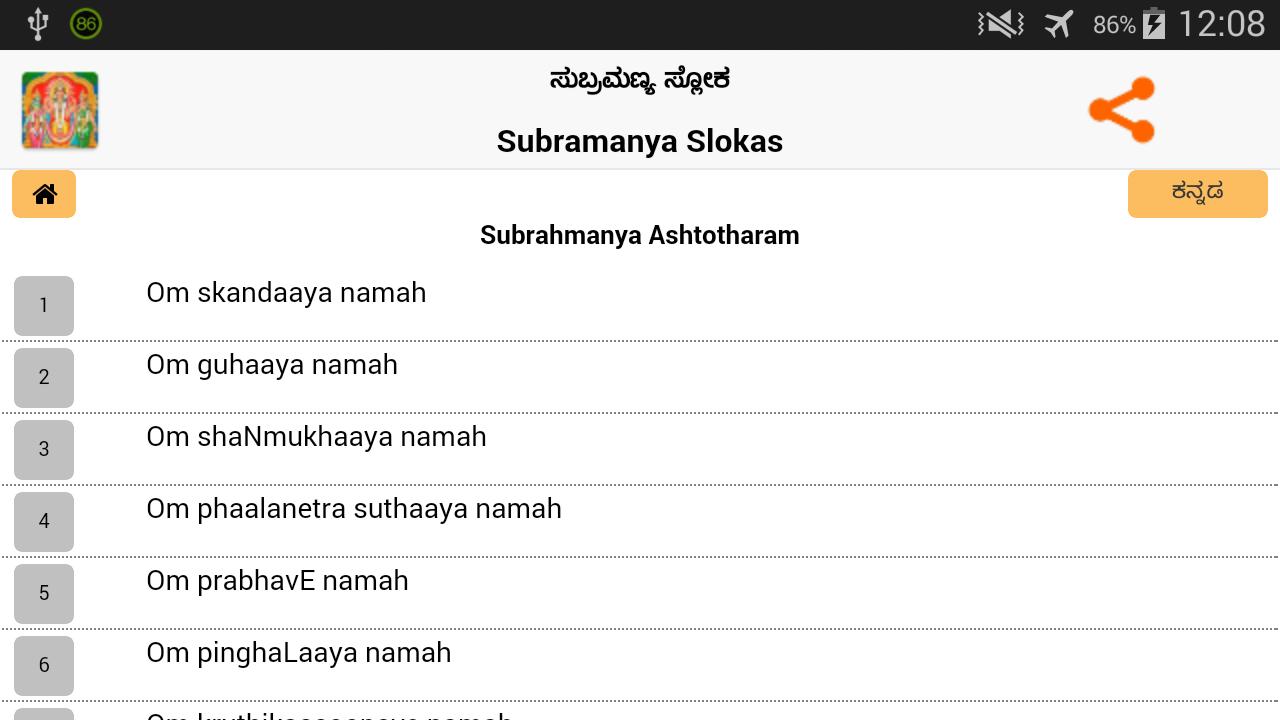 Murugan Sloka - Kannada 2.0.1 Screen 8