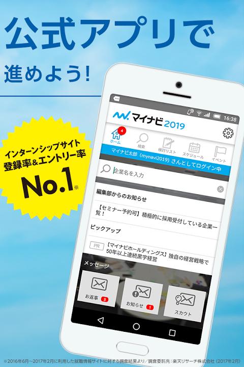 Android マイナビ2019 −就活/インターンシップ/企業検索アプリ− Screen 1