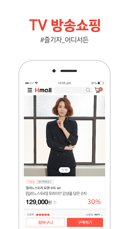 Hyundai hmall 5.8.2 Screen 1