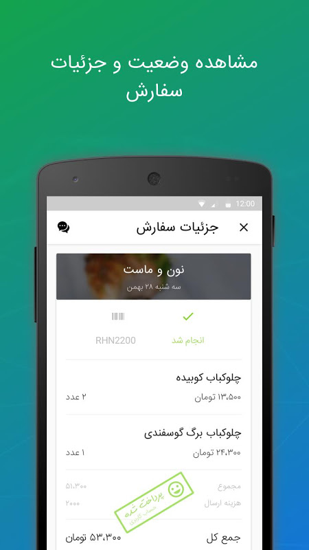 Reyhoon Tehran Food Ordering 1.6.5 Screen 1