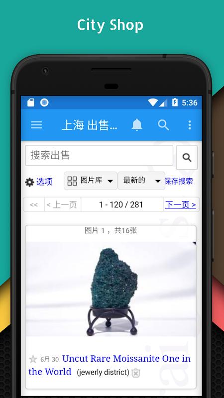 App for Craigslist - Buy & Sell Postings 1.1 Screen 3